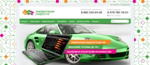 Лаборатория Скорости в Крыму