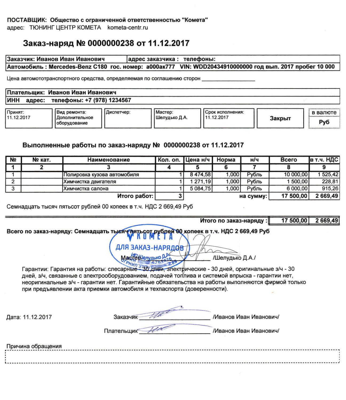 Заказ наряд - Комета тюнинг центр Симферополь